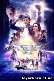 Ready Player One 2018